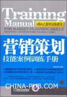 营销策划技能案例训练手册[按需印刷]