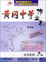 高三化学(全一册)-黄冈中学作业本
