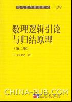 数理逻辑引论与归结原理(第二版)