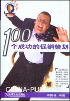 100个成功的促销策划