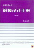锻模设计手册-模具手册之五(第2版)