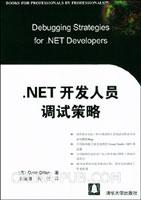 .NET开发人员调试策略