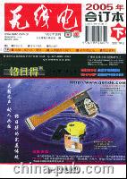 《无线电》合订本・2005年・下[按需印刷]