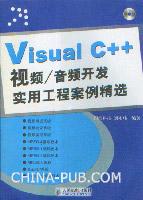 Visual C++视频/音频开发实用工程案例精选[按需印刷]