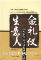 生意人金礼仪:中国生意人礼仪成功宝典