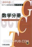 GCT入学资格考试专项突破。数学分册