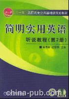 简明实用语听说教程(第2册)