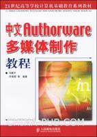 中文Authorware多媒体制作教程