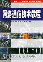 网络通信技术教程[按需印刷]