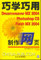巧学巧用Dreamweaver MX 2004、Photoshop CS、Flash MX 2004制作网页(含光盘)