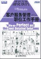 客户服务管理职位工作手册[按需印刷]