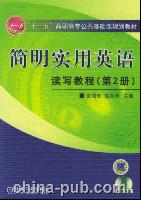 简明实用英语读写教程(第2册)