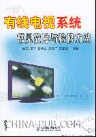 有线电视系统常见故障与检修方法[按需印刷]