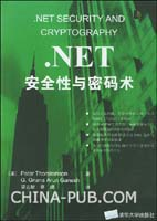 .NET安全性与密码术