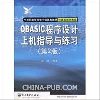 QBASIC程序设计上机指导与练习[按需印刷]
