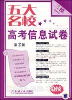 2006语文-五大名校高考信息总汇-(第3期)