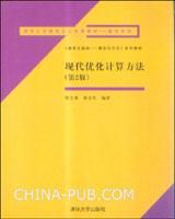 现代优化计算方法(第2版)