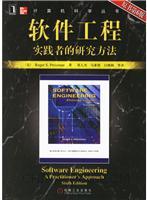 软件工程-实践者的研究方法(原书第6版)