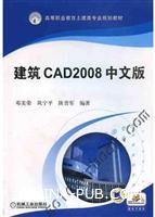 建筑CAD2008中文版