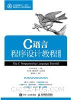 C语言程序设计教程(微课版)