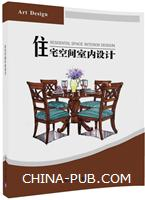 住宅空间室内设计(21世纪高职高专艺术设计规划教材)