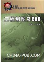 工程制图及CAD(配套习题集16240)