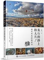 旅行路上拍大片 超实用旅游摄影书 旅行路上的 一本摄影书