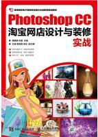 Photoshop CC淘宝网店设计与装修实战