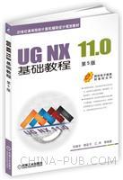 UG NX 11.0基础教程 第5版