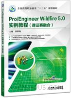 Pro/Engineer Wildfire 5.0 实例教程(课证赛融合)