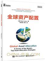 全球资产配置(全彩)