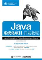 Java系统化项目开发教程