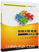 网络互联设备(项目教学版)(普通高等院校信息类CDIO项目驱动型规划教材)