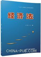 """经济法(""""十三五""""应用型人才培养规划教材)"""