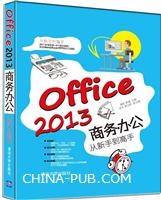 Office2013商务办公从新手到高手(从新手到高手)