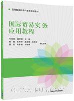 国际贸易实务应用教程(应用型本科商科教育规划教材)
