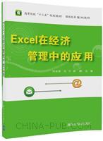 Excel在经济管理中的应用