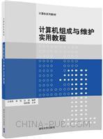 计算机组成与维护实用教程(计算机系列教材)