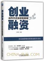 创业融资:运作方式及财务管理