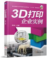 3D打印企业实例