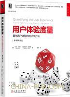 (特价书)用户体验度量:量化用户体验的统计学方法(原书第2版)