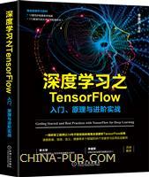 (特价书)深度学习之TensorFlow:入门、原理与进阶实战