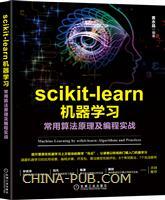 scikit-learn机器学习:常用算法原理及编程实战