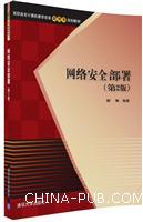 网络安全部署(第2版)(高职高专计算机教学改革新体系规划教材)