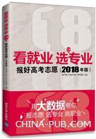 看就业选专业――报好高考志愿(2018年版)