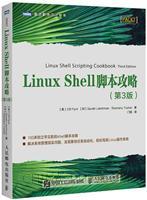 Linux Shell脚本攻略:第3版