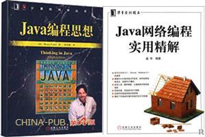 [套装书]Java编程思想(第4版)+Java网络编程实用精解