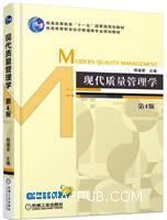 现代质量管理学 第4版