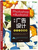 Photoshop+Illustrator 商业广告设计从入门到精通