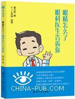 眼睛怎么了:眼科医生告诉你